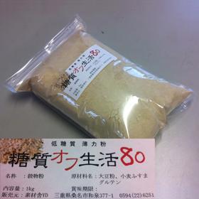 低糖質薄力粉【糖質オフ生活80】